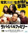 サバイバルファミリー Blu-ray/Blu-ray Disc/PCXC-50130