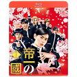 帝一の國 通常版Blu-ray/Blu-ray Disc/PCXC-50134