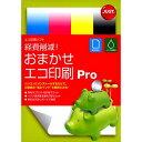 ジャストシステム 経費削減!おまかせエコ印刷 Pro /1422186