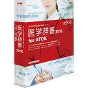 ジャストシステム 医学辞書2016 for ATOK 通常版