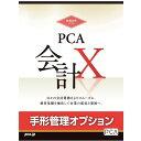 ピーシーエー PCA会計X 手形管理オプション EasyNetwork版 PKAIXTEOPEN