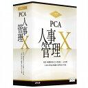 PCA人事管理X クラウド 1CAL12ヶ月利用パック PJIN1C12M