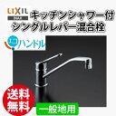 LIXIL リクシル キッチンシャワー付 シングルレバー混合水栓 RSF-543YB