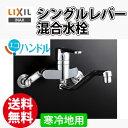 LIXIL  INAX シングルレバー混合水栓 RSF-563YN 寒冷地用