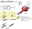 AL803-3電源コードホルダー
