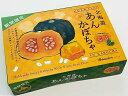 わかさいも本舗 北海道あんかぼちゃ 6個