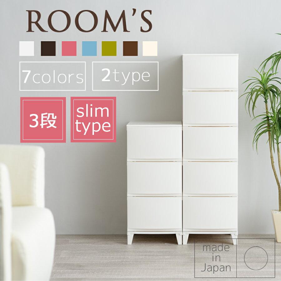 ルームス(ROOM'S) 3段チェスト(幅34 奥行42) サンドホワイト RM-S343SWHの写真