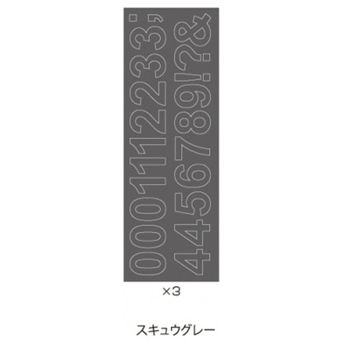 ウォールステッカー squ+ アリアル ナンバー スキュウグレー WS-07SQGY(1セット)