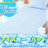 西川リビング 冷却マット アイスガーゼ快適敷きパッド 肌に触れた瞬間ひやりと心地よい感触のアイスガーゼの寝具シリーズ。 100×205