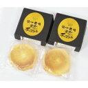 めんこい製菓 黄金たまごのチーズケーキ 4号×2個画像