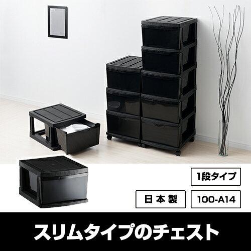 100-A14黒 ブラック 1段 チェスト 衣装ケース モノトーン 収納の写真