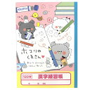 カミオ B5漢字練習帳 80603