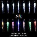 LEDつららライト ホワイト&カラフル WG-5373画像