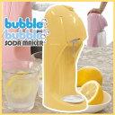 炭酸水メーカー bubblebubble バブルバブル ソーダメーカー 本体セット アイボリー(IV)#127351 炭酸水 製造機