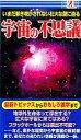 サプライズ 宇宙の不思議 1冊