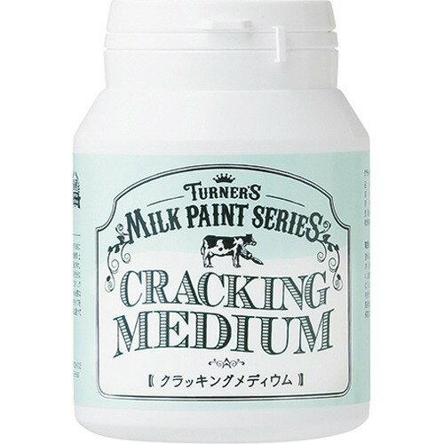 ターナーミルクペイント クラッキングメディウム(200mL)