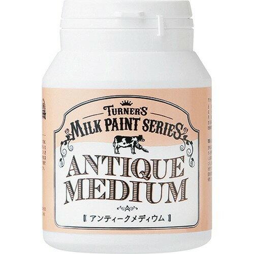 ターナーミルクペイント アンティークメディウム(200ml)の写真