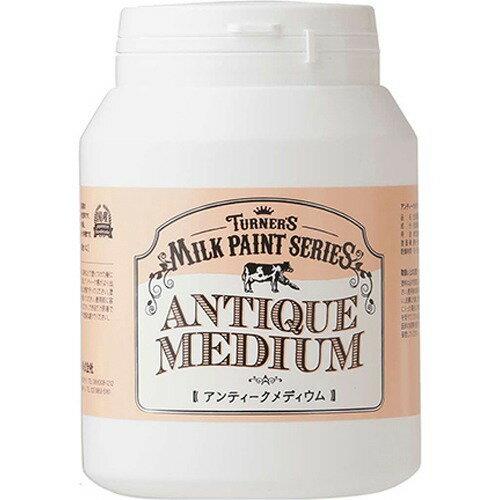 ターナーミルクペイント アンティークメディウム(450ml)