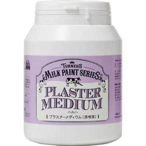ターナー 色彩 水性天然由来ペイント ミルクペイント メディウム 450mlボトル入り 206・プラスターメディウム