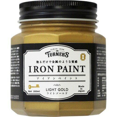ターナーアイアンペイント ライトゴールド(200mL)