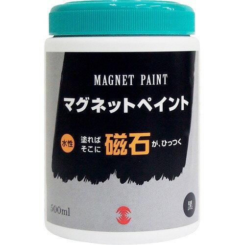 ターナー マグネットペイント 水性 黒 MG500031(500ml)の写真