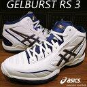 アシックス/asics バスケットボール GELBURST RS 3 ゲルバースト TBF319 ホワイト×ミッドナイトブルー 30.0cm画像