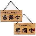 シンビ店頭サイン KYY-10 (焼杉) PTV73