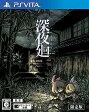 深夜廻(初回限定版)/Vita/VLJS08004