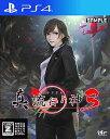真 流行り神3/PS4/ 日本一ソフトウェア PLJM16827