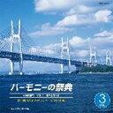 第61回全日本合唱コンクール ハーモニーの祭典 2008 中学校部門 Vol.3 混声合唱の部