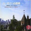 2010 ハーモニーの祭典 高等学校部門 Vol.3 Aグループ No.12~16/CD/BOCD-4287