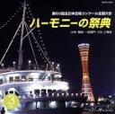 2010 ハーモニーの祭典 大学・職場・一般部門 Vol.3 「職場部門」/CD/BOCD-4293