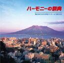 第65回全日本合唱コンクール ハーモニーの祭典 2012 高等学校部門 Vol.4 Bグループ