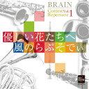 ブレーン・コンクール・レパートリー Vol.1 「優しい花たちへ」「風のらぷそでぃ」/CD/BOCD-7356