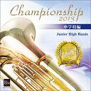 第19回 日本管楽合奏コンテスト・ベスト盤 Championship 2013 中学校編/CD/BOCD-7371