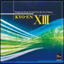 21世紀の吹奏楽「響宴XIII」~新作邦人作品集~/CD/BOCD-7486
