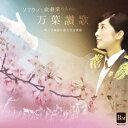 ソプラノと吹奏楽のための万葉讃歌/CD/BOCD-7613