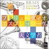 ブレーン・コンクール・レパートリー Vol.5《プレリューディオ・エスプレッシーヴァ/天文学者》/CD/BOCD-7616
