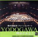 「明日があるさ」~第40回記念 グリーンコンサート~/CD/OSBR-28025