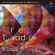 ブレーン・アンサンブル・コレクション Vol.32 金管アンサンブル トレス・トロバドル/CD/BOCD-8413