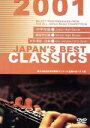 JAPAN'S BEST CLASSICS 2001(初回限定BOXセット)