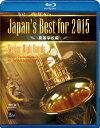 Japan's Best for 2015 高等学校編/Blu-ray Disc/BOD-3142BL