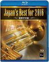 Japan's Best For 2016: 高等学校編