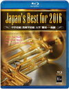 Japan's Best For 2016: Box Set +brd