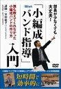 小編成バンド指導 入門/DVD/BOD-7019
