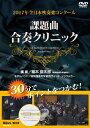 2017年度 全日本吹奏楽コンクール 課題曲合奏クリニック/DVD/BOD-7813