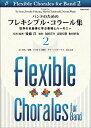楽譜 バンドのためのフレキシブル・コラール集 2 世界の名旋律に学ぶ表現とハーモニー フレキシブル・アンサンブル