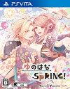 ゆのはなSpRING! ~Cherishing Time~/Vita/VLJM35388/B 12才以上対象