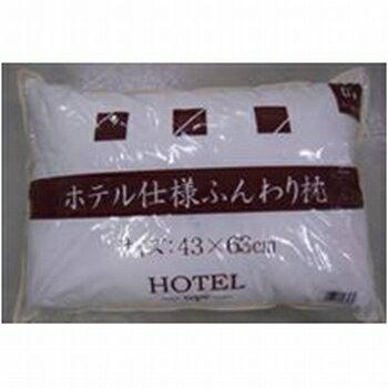 大宗 ホテル仕様ふんわり枕 4 43×63cm