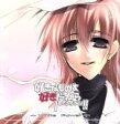 DRAMA CD VOLUME 4 好きなものは好きだからしょうがない!!+White Flower+TRUTH【fall】/CD/MMCC-3044